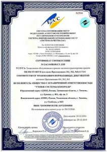 Сертификат ГОСТ для УСК