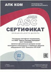 Сертификат от ASC