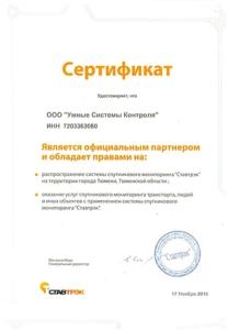 Сертификат от СтавТрэк