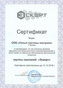 Сертификат от Эскорт