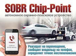 sobr chip-point