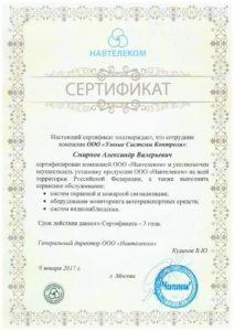 Сертификат от Навтелеком