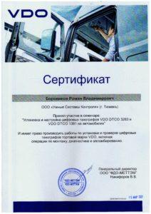 Сертификат Боровиков ВДО
