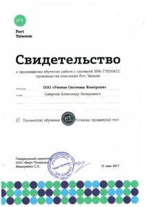 Сертификат Эра Глонасс 2017