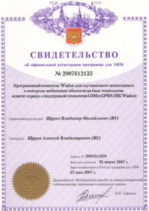 сертификат Wialon RU