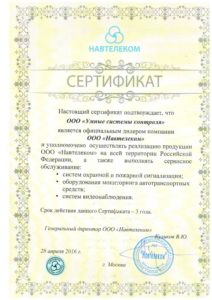 Сертификат навтелеком-1