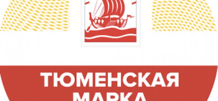 Тюменская марка 2018