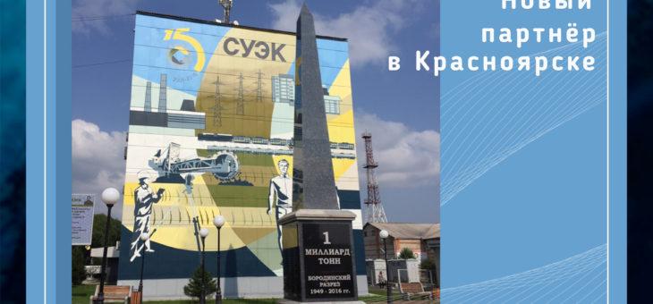 СУЭК-Новый партнёр в Красноярске